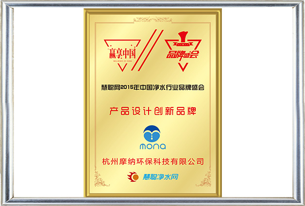 Innovative Design Award